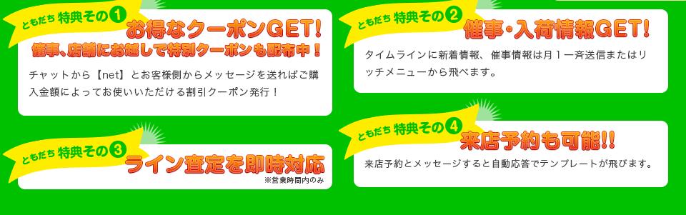 お得な情報・クーポンゲット!